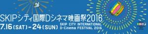 映画祭2016バナー